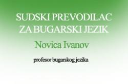 sudskprevodilygj_logo