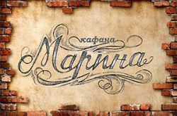 kafanamarinansbg_logo