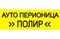 autprncapolirckrst_logo