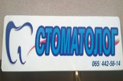 1465051073_stomtlrdkorkubat_logo