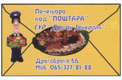 1466859687_pecejkpostrdkag_logo