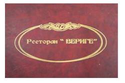 1477673915_etrestorverigezren_logo
