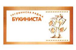 1481826293_otkrodknjbuknbg_logo