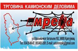 1485450933_kamskideamezak_logo
