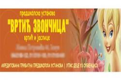 1505136735_piprdrtzvonze_logo