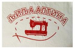 1510845998_usluzsivljiljalze_logo