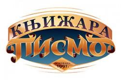 1541251435_knjipismonbgad_logo