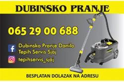 1574404142_ddupranjdalobg_logo